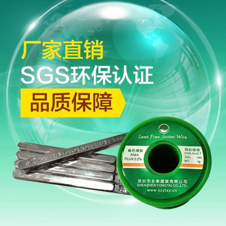厂价直销无铅1.2锡丝锡线-环保1.2锡线-锡丝-焊锡线-焊锡丝