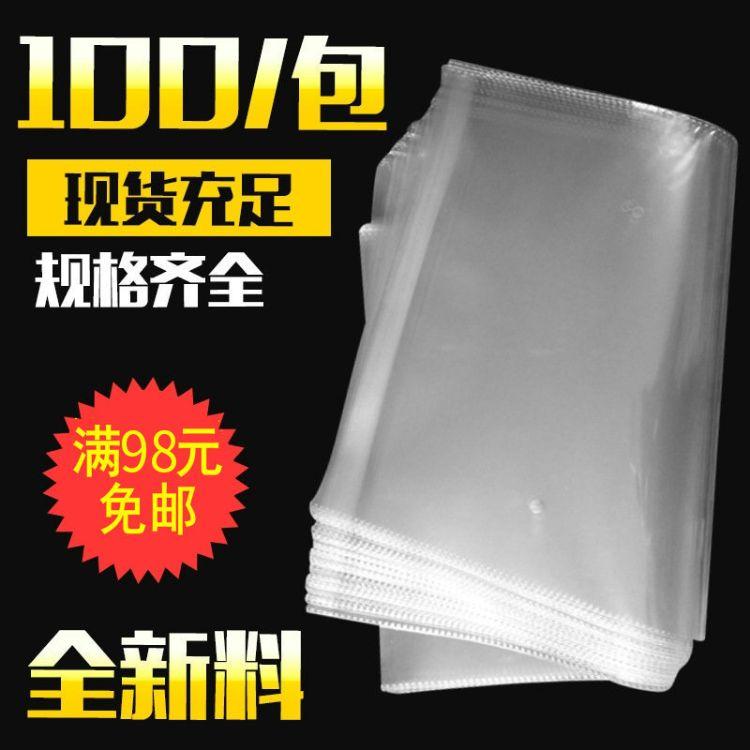 opp透明薄膜自封袋 不干胶自粘胶包装袋 一次性现货塑料袋子批发