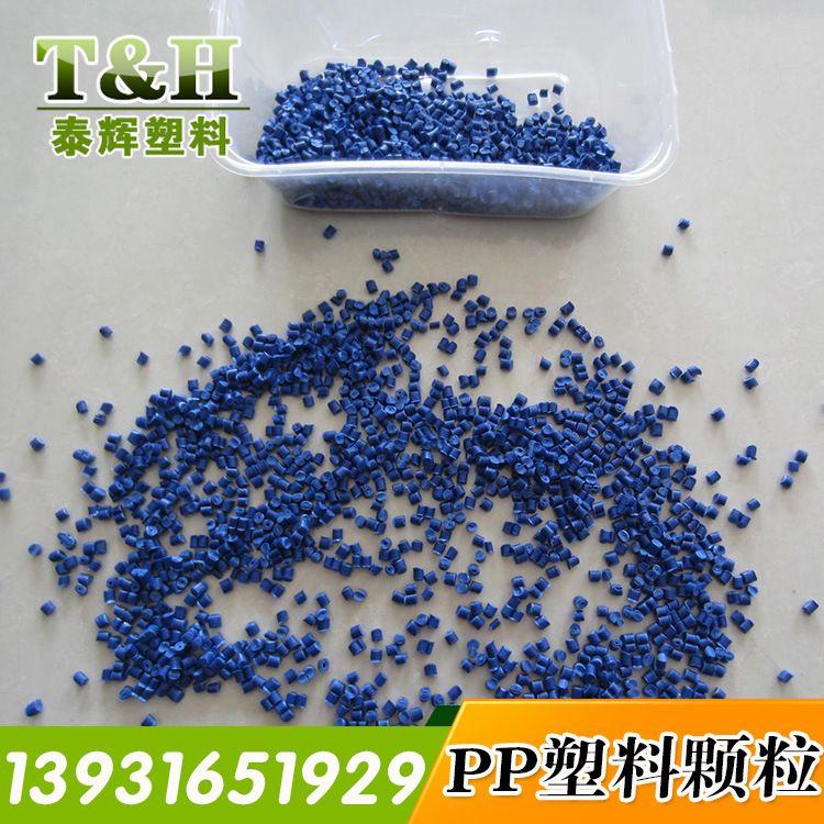 批发生产 蓝色pp再生塑料颗粒 聚丙烯再生颗粒 环保无毒pp再生料