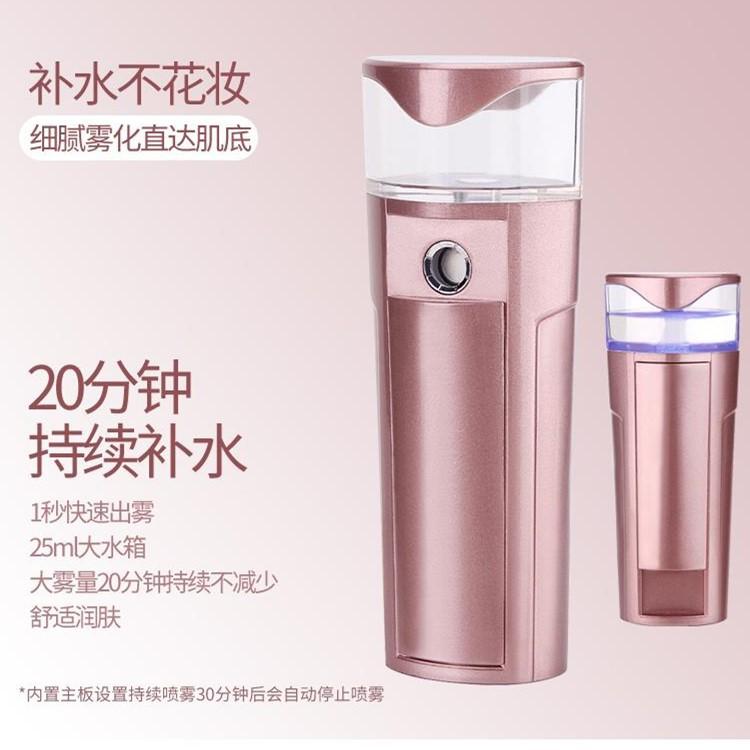 美容喷雾仪纳米补水仪便携式蒸脸仪蒸脸器带充电宝功能喷雾补水仪