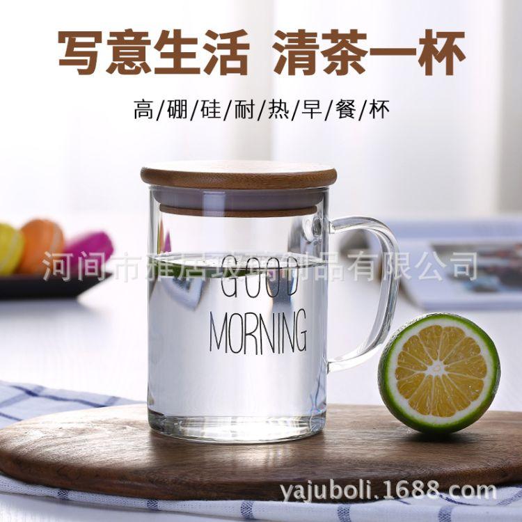 耐热玻璃带把牛奶杯早餐杯good morning杯麦片杯微波炉玻璃水杯
