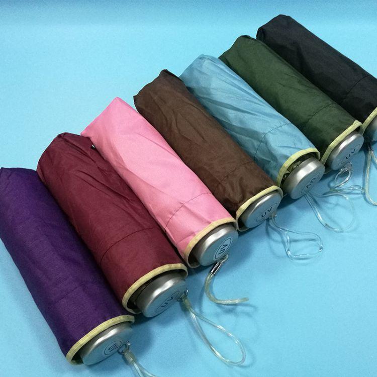 超迷你超轻折叠雨伞便携口袋伞19寸7K五折伞晴雨两用防紫外线女士