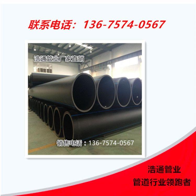 江苏厂家供应大口径PE排水管 DN1000排水管 现货出售