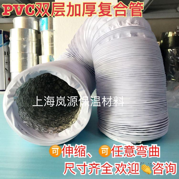通风管新风系统铝箔复合伸缩软管 油烟机PVC管道排气扇风管110mm