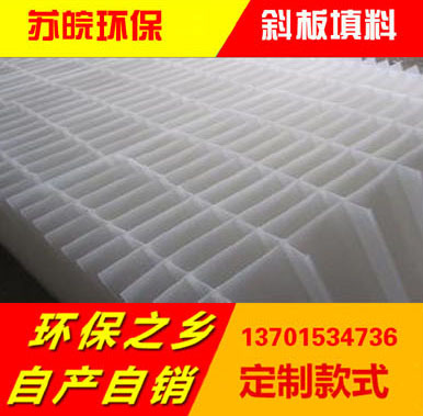 供应优质斜管填料 六角蜂窝斜管 PVC斜管填料