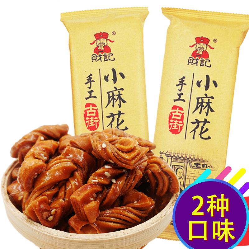 财记香酥小麻花辫手工芝麻味老北京特产蜜麻花休闲零食品80g袋装