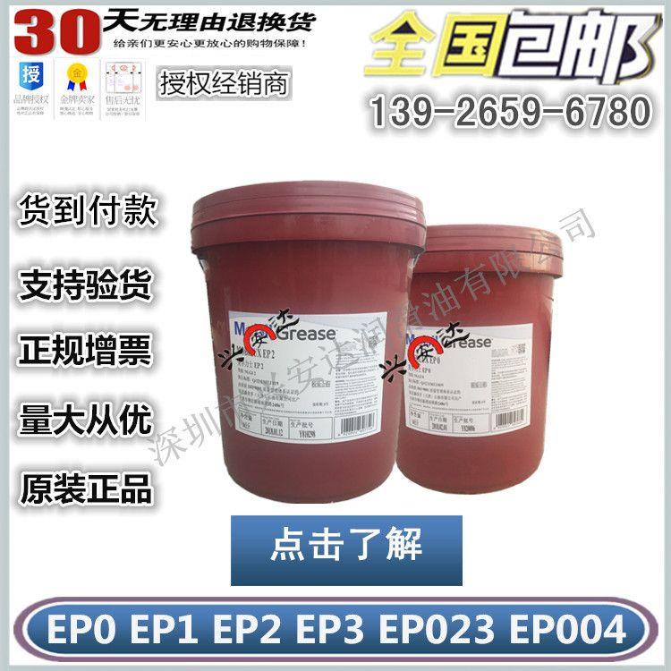力士EP2润滑脂 锂基脂黄油 ux ep2 高温润滑脂