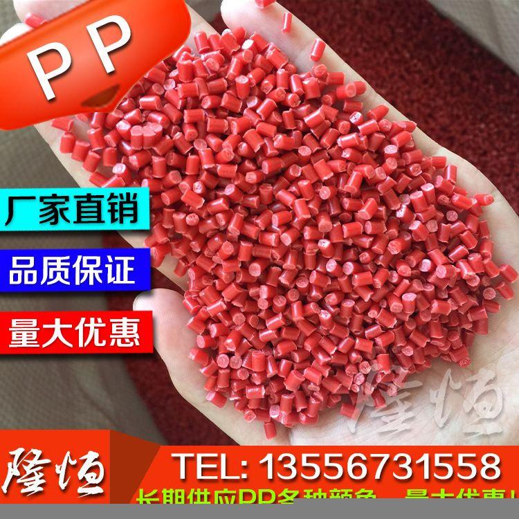 厂家直销注塑PP红色再生回料 聚丙烯红色再生塑料 共聚PP再生料