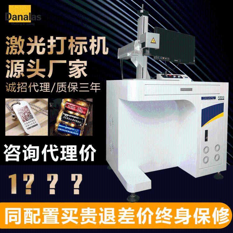 戴纳 鸡蛋喷码机打码机 金属上海打码机光纤激光喷码机激光打码 激光打码机