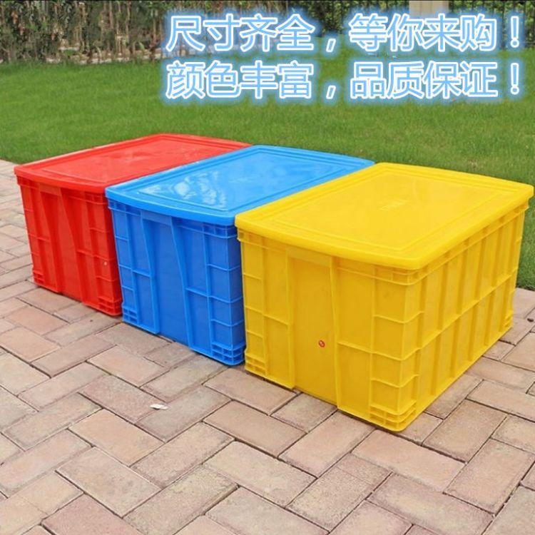 塑料周转箱加厚755箱中转箱带盖货箱塑料周转筐储物箱水箱配件箱