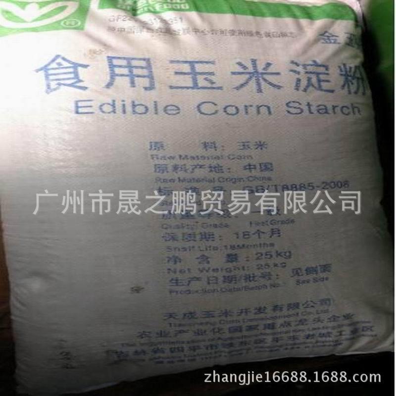 广州玉米淀粉  淀粉 淀粉批发 玉米淀粉批发