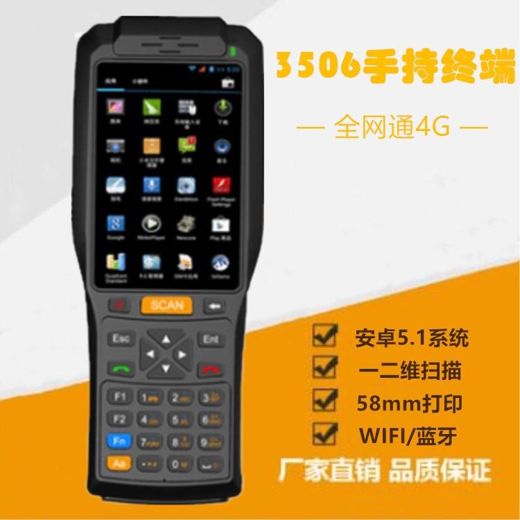 新款安卓扫描打印4G手持机 PDA手持终端带打印 物流学校停车场