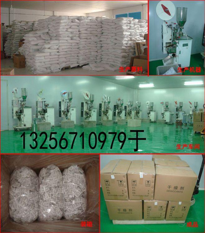 销售供应干燥剂 防潮服装干燥剂 矿物质干燥剂