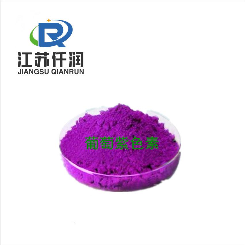 葡萄紫 江苏仟润 水溶性着色剂 葡萄紫色素 食用色素 紫色素