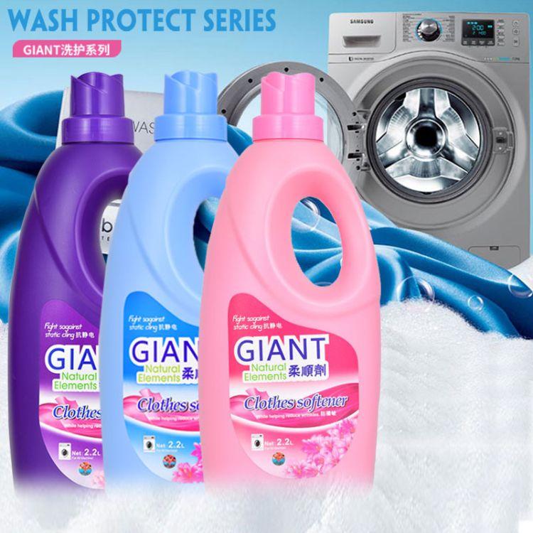厂家直销 2.2L实惠柔顺剂 柔软整洁抗静电洗衣剂 衣物清洁护理剂