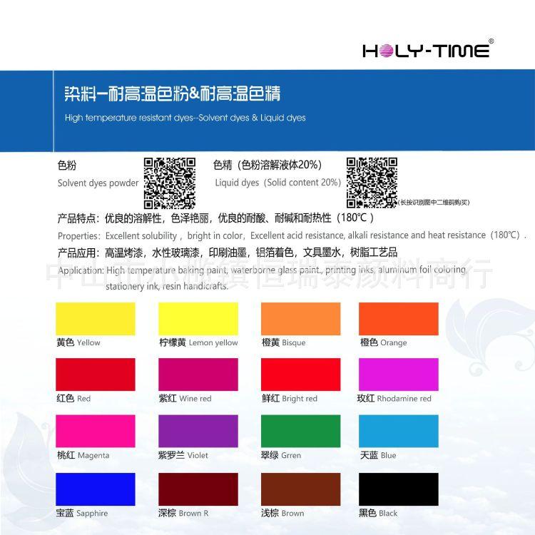 供应水性耐高温色精,水性玻璃漆、油性高温色精,甲油胶,UV漆用