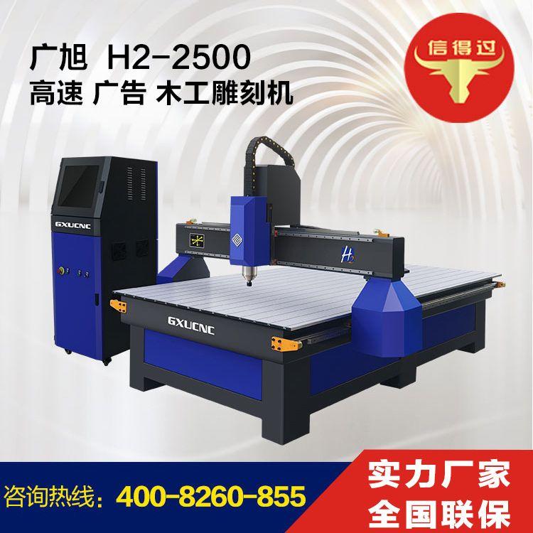 广旭H2 cnc1325雕刻机 木工雕刻机 精雕雕刻机大功率高速