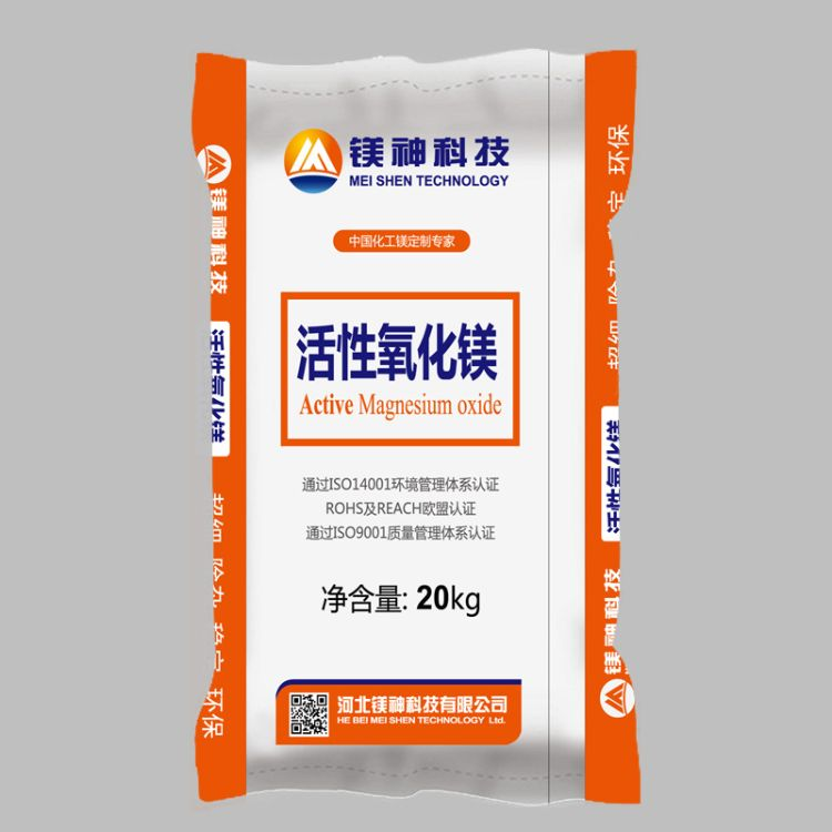 镁神科技提供高纯氧化镁样品,试剂级氧化镁批发价给你惊喜