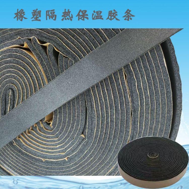 阻燃橡塑胶条  海绵胶条密封胶条 中央空调风管保温自粘密封胶条