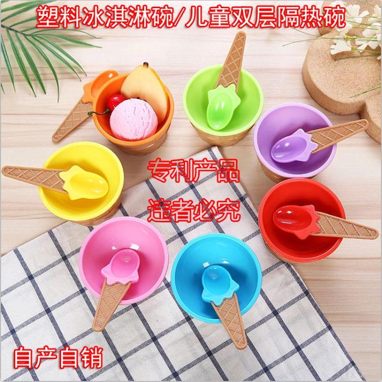 日用百货塑料碗冰淇淋碗水杯儿童可爱雪糕碗冰激凌杯餐具碗套装