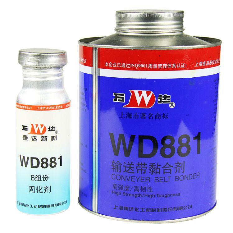 康达WD881输送带粘合剂快速修补皮带胶橡胶金属皮革粘接剂胶水