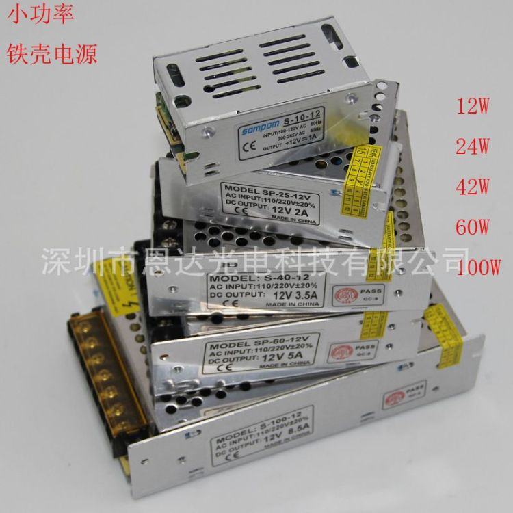 led灯带开关电源220V转12V 24V 5V铁壳转换器安防监控电源适配器