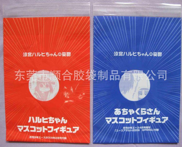 生产供应:透明自粘袋 opp自封包装袋 印刷自粘opp袋 价格优惠!