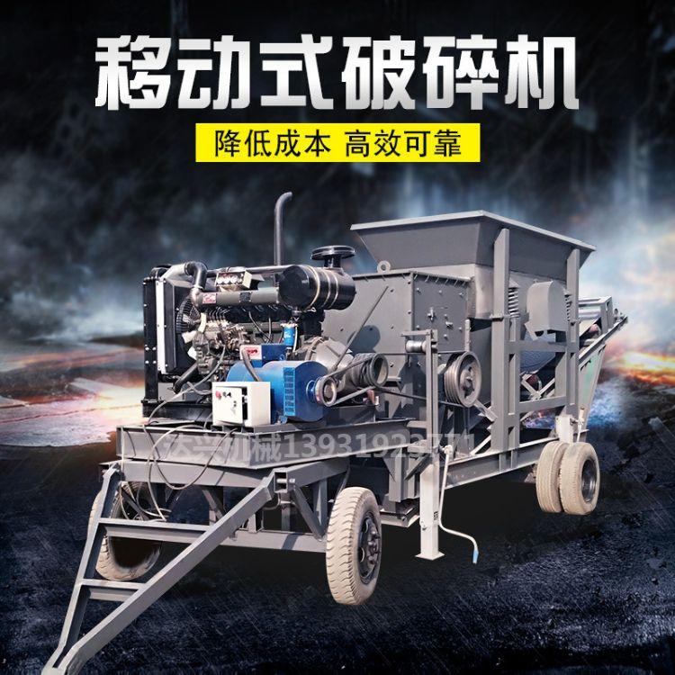 达兴机械 移动碎石机械设备 大型 破碎机成套设备