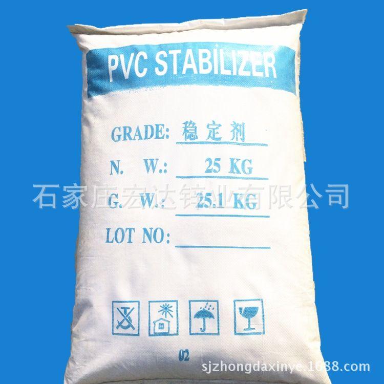 现货供应 环保无毒PVC片状稳定剂 钙锌复合稳定剂
