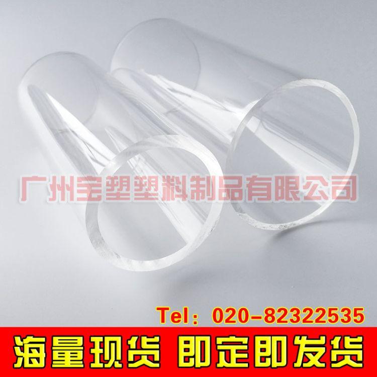 亚克力管透明 亚克力管定制 亚克力管圆形 亚克力管硬质 压克力管