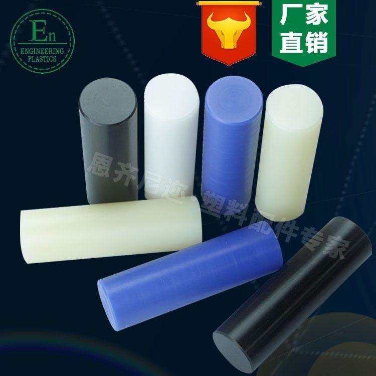 尼龙棒塑料棒 定制阻燃尼龙棒 挤出塑料尼龙棒 尼龙棒价格
