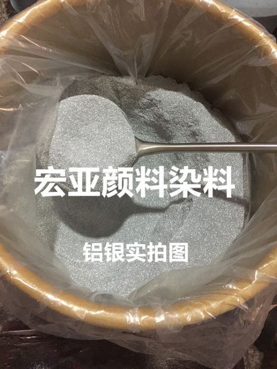 大量供应注塑用耐高温铝质金葱粉-银色LZ100