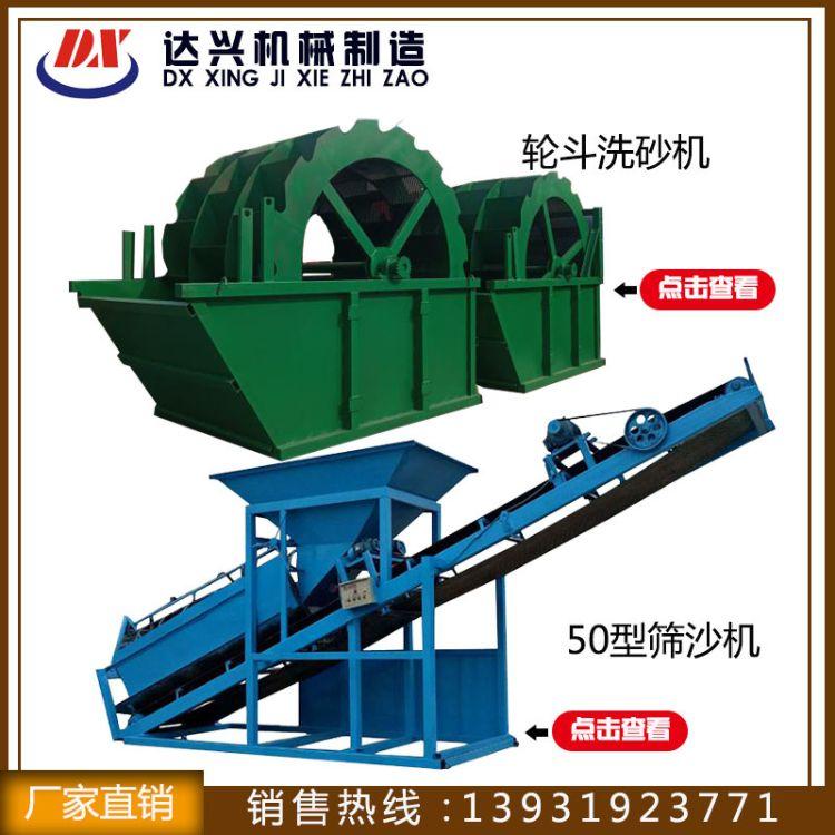 包邮轮斗式洗砂机 叶轮式洗砂机 轮式洗砂机厂家 轮式洗砂机设备