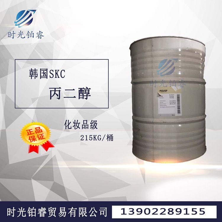 原装供应丙二醇 韩国一级代理SKC丙二醇化妆品级丙二醇含量99.7%
