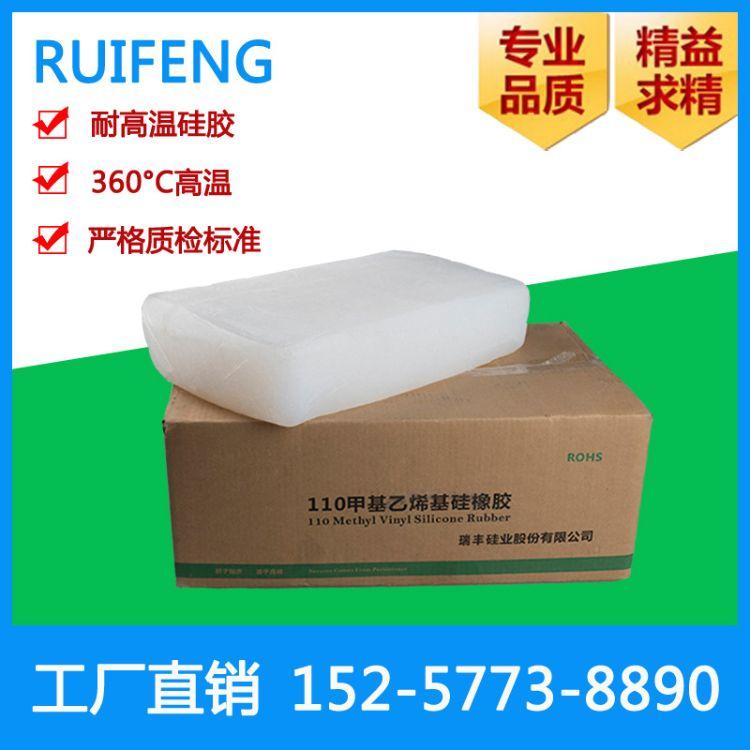 半透明硅胶 高硫量硅胶 乳白色硅胶 食品级硅胶 厂家硅胶原料批发