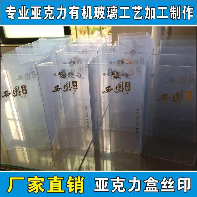 亚克力酒盒外包装盒子定制 透明酒盒 亚克力盒子 有机玻璃制品