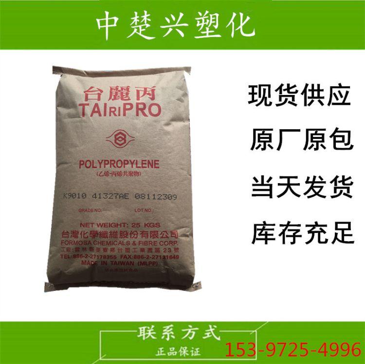 无规共聚聚丙烯PP 台湾化纤 K9010高耐冲击 流动性佳
