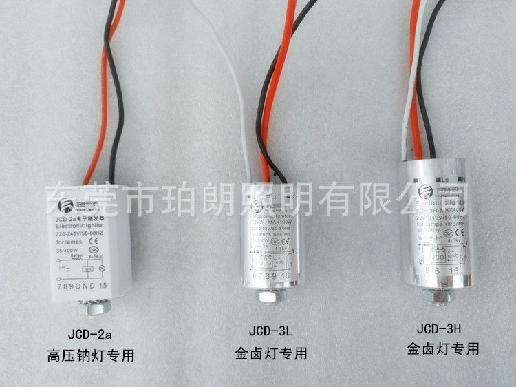 35W-2000W电子启辉器金卤灯高压钠灯触发器