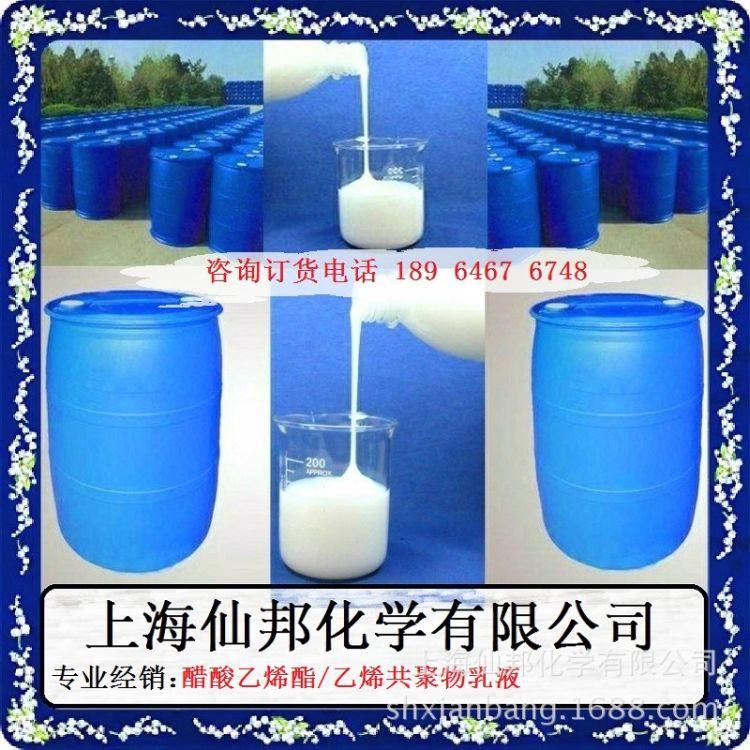 shxb            DR-0061醋酸乙烯酯乙烯共聚物乳液