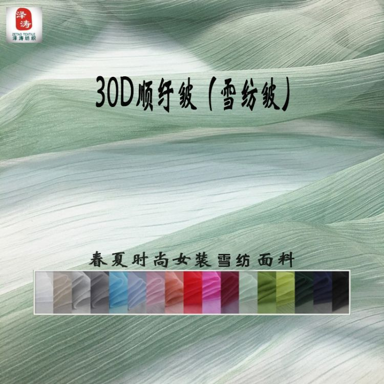 30D顺纡绉雪纺面料 沙滩连衣裙褶皱雪纺布料仿真丝顺纡皱雪纺面料