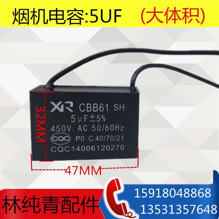 [厂家批发]CBB61电容 油烟机电容450V 4UF 5UF电容抽油烟机配件