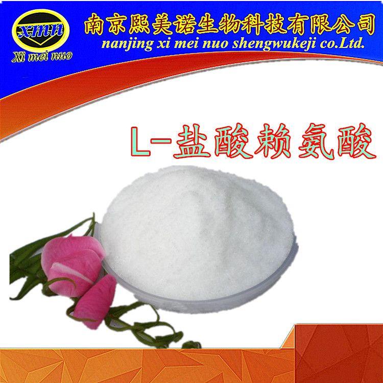 供应食品级 L-赖氨酸盐酸盐 盐酸赖氨酸 赖氨酸盐酸盐