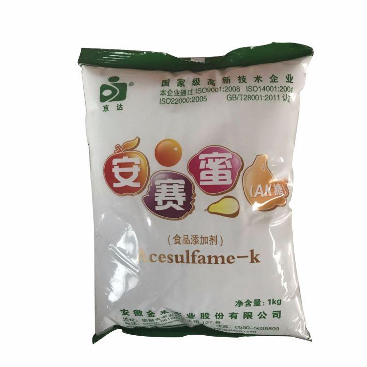 食品级安赛蜜 ak糖 乙酰磺胺酸钾高甜度  海波安赛蜜