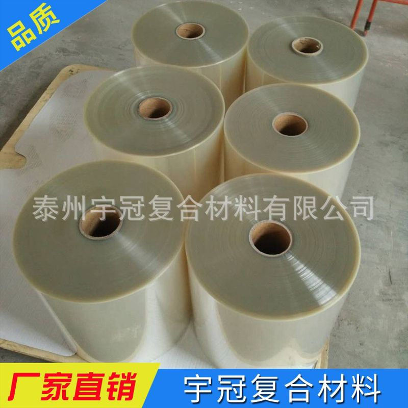 长期供应 PET聚酯薄膜 白色透明耐高温原膜薄膜
