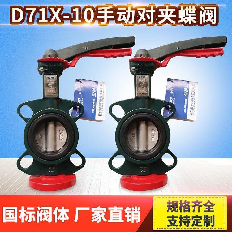 厂家生产 不锈钢对夹蝶阀 手动蝶阀  D71X-10手动对夹蝶阀dn100