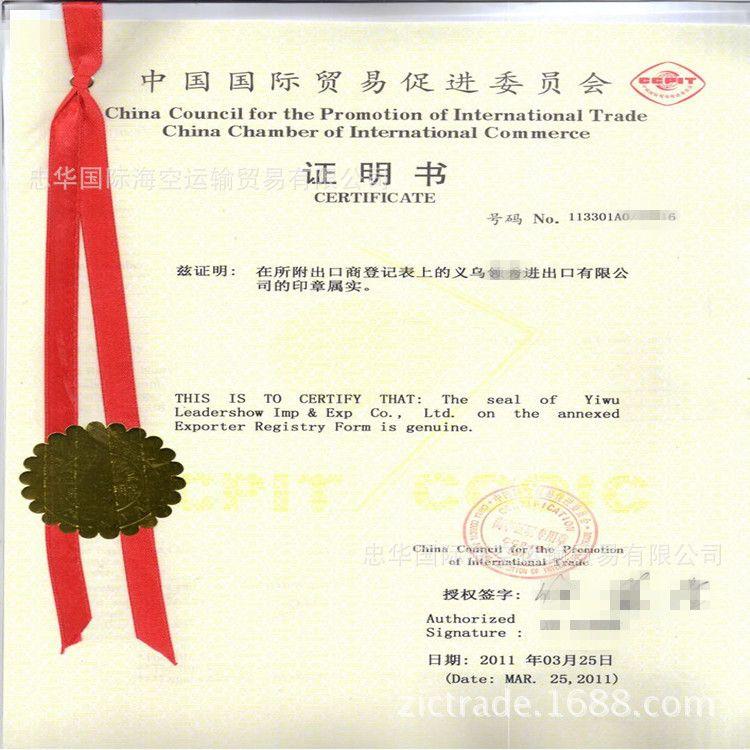专业代理大使馆认证 发票认证 贸促会证明书 各类原产地证明