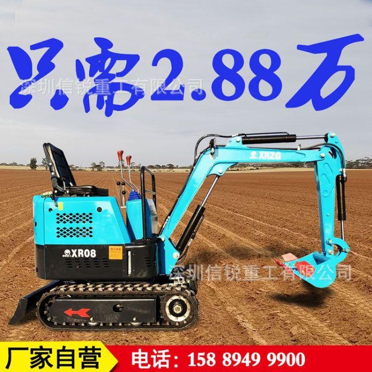 小型挖掘机厂家直接供应信锐XR10等各型号的小挖机和微型挖掘机