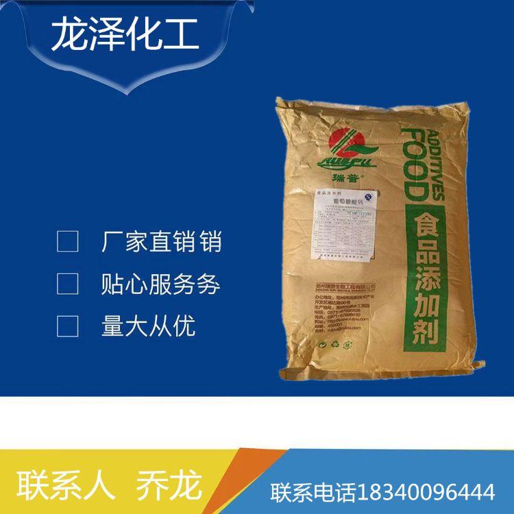 葡萄糖酸钙现货供应食品级 营养增补剂含量99葡萄糖酸钙