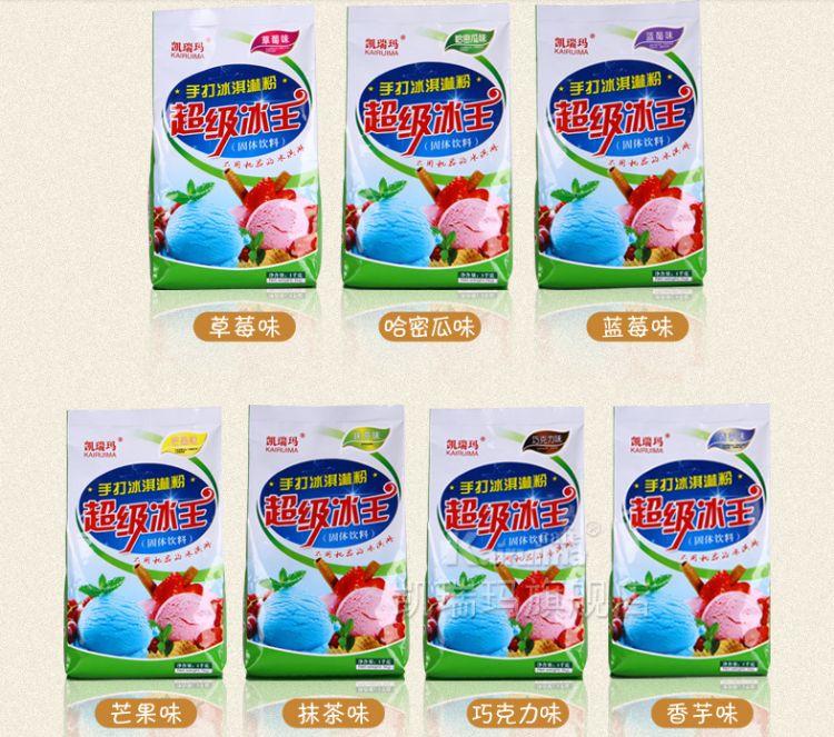厂家直供 家用 商用冰淇淋粉 手打自制冰淇淋 CG-13 凯瑞玛