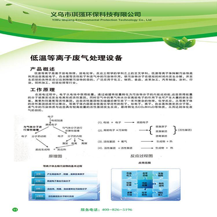 环保设备废气处理设备空气净化塔义乌废气处理设备